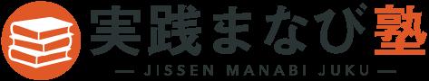 受験対策、期末対策は滋賀県長浜市の学習塾|実践 まなび塾